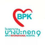 โรงพยาบาลบางปะกอก 9 อินเตอร์เนชั่นแนล (BPK)