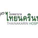 บริษัท โรงพยาบาลไทยนครินทร์ จำกัด (มหาชน)