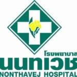 บริษัท โรงพยาบาลนนทเวช จำกัด(มหาชน)